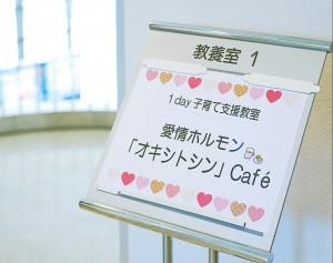 oxytocin-cafe_20160312-13