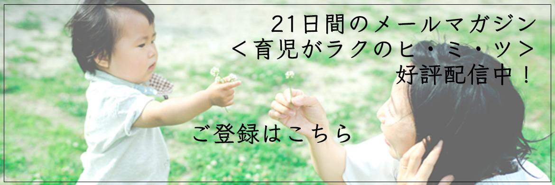 akemi-nakamura-mailmagazine-banner